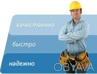 Сантехнические услуги. Чернигов. фото 1