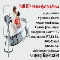 Ful HD видео-фотосъёмка торжественных мероприятий. Чернигов. фото 1
