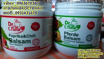 Фармаси, Farmasi Гель-бальзам с экстрактом конского каштана 500мл, Турция. Калиновка. фото 1