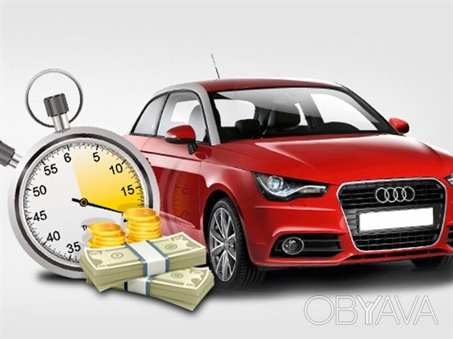 Кредиты под залог автомобиля киев автосалон евросервис в москве