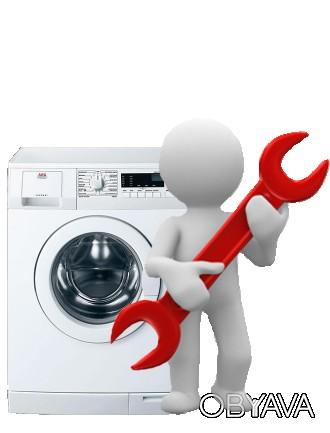 Любой сложности ремонт стиральных машин ,есть выезд на дом к клиенту. Цены наро. Николаев, Николаевская область. фото 1