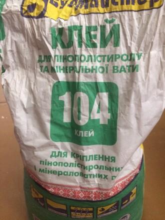 Клей будмастер для пинополистирола и минеральной ваты. Киев. фото 1