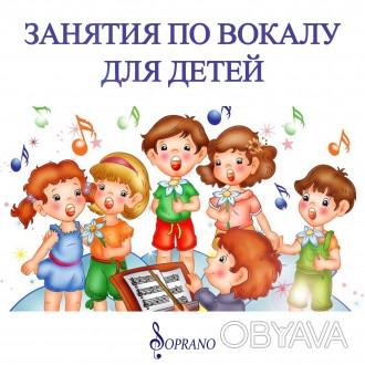 Занятия по вокалу для детей от 5 до 12 лет!  Не для кого не секрет, что занятия. Днепр, Днепропетровская область. фото 1