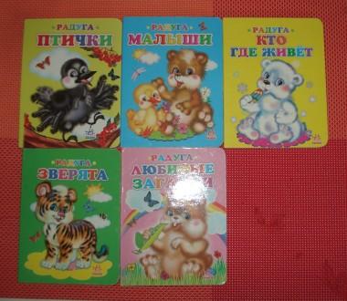 Детские книжечки издательства Ранок. Херсон. фото 1