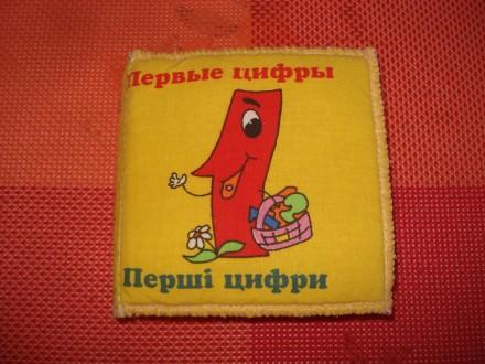 Детская книжечка Первые цифры. Херсон. фото 1