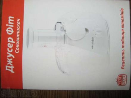 Продам новую соковыжималку, в упаковке. Соковыжималка имеет уникальную панель уп. Трускавец, Львовская область. фото 3