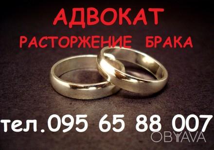 Расторжение брака в Запорожье, адвокат по бракоразводным делам. Составление заяв. Запорожье, Запорожская область. фото 1