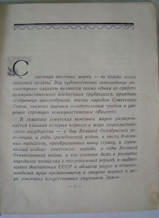 Каталог Почтовые марки СССР 1958 г. Полтава, Полтавская область. фото 4