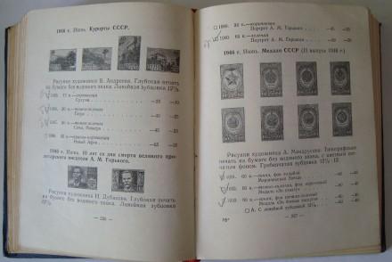 Каталог Почтовые марки СССР 1958 г. Полтава, Полтавская область. фото 6