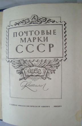 Каталог Почтовые марки СССР 1958 г. Полтава, Полтавская область. фото 3