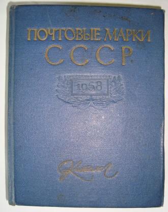 Каталог Почтовые марки СССР 1958 г. Полтава, Полтавская область. фото 2