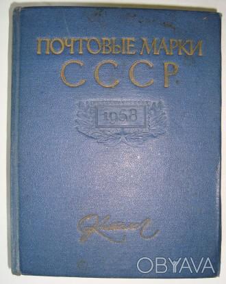 Каталог Почтовые марки СССР 1958 г. Полтава, Полтавская область. фото 1