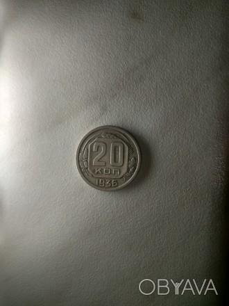 монета СССР  20 копеек 1936 год