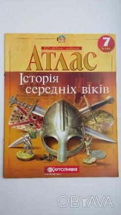 Атлас Історія середніх віків 7 клас. Львов, Львовская область. фото 1