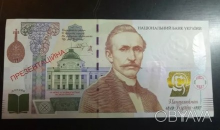 Презентационная банкнота Пантелеймон Кулиш