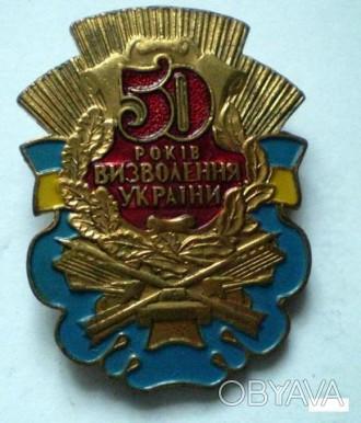 Знак. 50 рокiв визволення Украiни. Латунь.