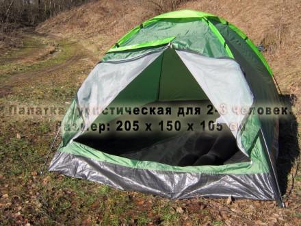 Характеристика:  Размер палатки: 205 х 150 х 105 см Вес: 1,7 кг Материал тен. Чернигов, Черниговская область. фото 5