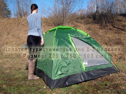 Характеристика:  Размер палатки: 205 х 150 х 105 см Вес: 1,7 кг Материал тен. Чернигов, Черниговская область. фото 4