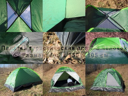 Характеристика:  Размер палатки: 205 х 150 х 105 см Вес: 1,7 кг Материал тен. Чернигов, Черниговская область. фото 9