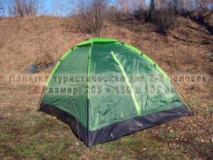 Характеристика:  Размер палатки: 205 х 150 х 105 см Вес: 1,7 кг Материал тен. Чернигов, Черниговская область. фото 2
