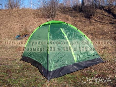 Характеристика:  Размер палатки: 205 х 150 х 105 см Вес: 1,7 кг Материал тен. Чернигов, Черниговская область. фото 1
