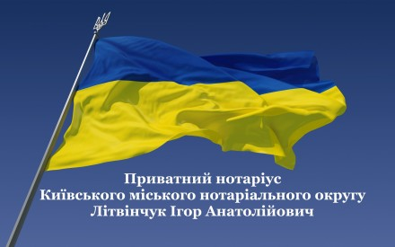 Приватний НОТАРІУС / Частный НОТАРИУС. Киев. фото 1