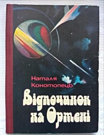 Н.Конотопець