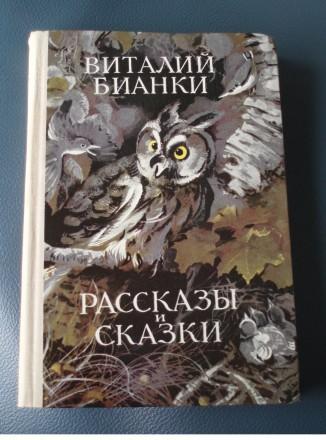 Виталий Бианки Сборник лучшие Рассказы и Сказки. Киев. фото 1