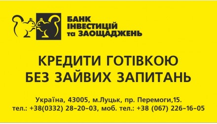 Объявления в луцке услуги дать объявление в ярмарка калининград