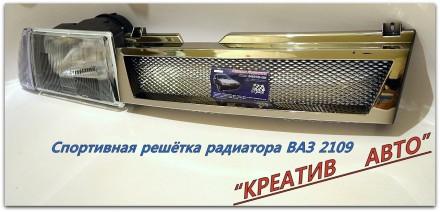 Решётка радиатора 2108-2109 Хром. Запорожье. фото 1