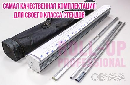 Стенды Roll-Up Економ 80х200см, 85х200, 100х200cм, 120х200см