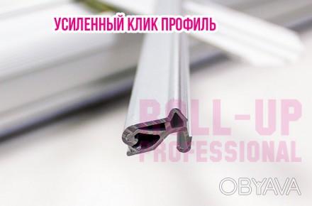 Стенд  Roll-Up Стандарт 80х200см, 85х200, 100х200cм, 120х200, 150х200