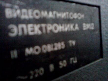 куплю в любом состоянии советский видеомагнитофон электроника модель вм-12. Чернигов, Черниговская область. фото 6