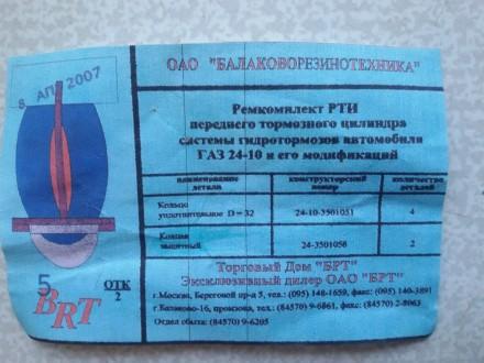 Продам ремкомплект тормозного цилиндра Газ 24 (манжеты). 2 пыльника и 4 манжеты . Киев, Киевская область. фото 3