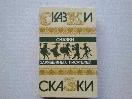 Книга Сказки зарубежных писателей. Киев. фото 1