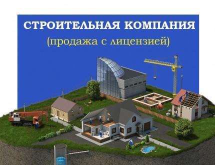 Строительная компания продажа. Киев. фото 1