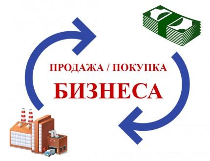 Продажа компаний с НДС. Киев. фото 1