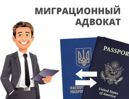 Миграционный адвокат. Киев. фото 1