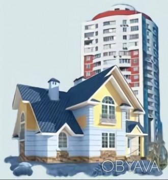 Подбор жилой и коммерческой недвижимости и помощь в поиске покупателей. Звоните,. Николаев, Николаевская область. фото 1