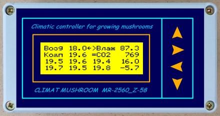 Климатический контроллер для выращивания грибов. Белая Церковь. фото 1