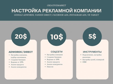 Настроим рекламу adwords, vkontakte, facebook, instagram. Киев. фото 1