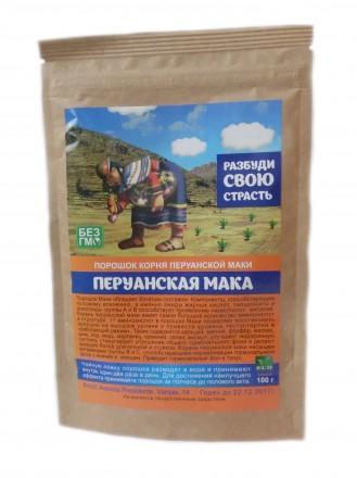 Перуанская Мака - натуральное средство для потенции, порошок 100 г. Киев. фото 1