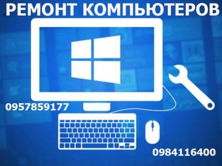 Ремонт компьютеров любой сложности КРУГЛОСУТОЧНО!. Буча. фото 1