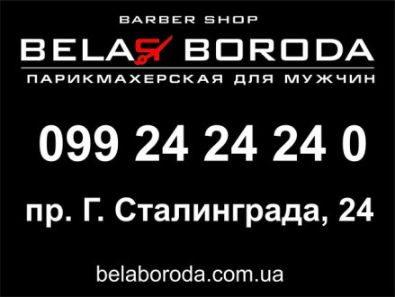 barber-shop «BELAЯ BORODA». Киев. фото 1