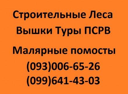 Строительные леса, Вышки туры ПСРВ Хмельницкий, склады по Украине. Хмельницкий. фото 1
