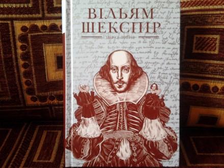 Вільям Шекспір. Збірка творів. Дрогобыч. фото 1