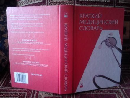 Медицинская литература. Дрогобыч. фото 1