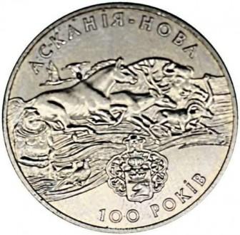 Монета юбилейная Аскания Нова 100 лет. Херсон. фото 1
