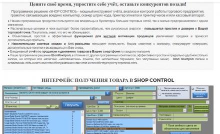 Программа учёта товара, украинская разработка,автоматизация торговли ShopControl. Киев. фото 1