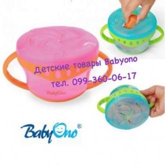 Чашка непросыпайка, невысыпайка BabyOno. Киев. фото 1